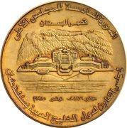 Medal - Qaboos (Opening of Al Bustan Palace) – reverse