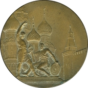 Medal - Monument to Minin and Pozharsky – reverse