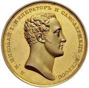 Medal - Coronation of Nicholas I – obverse