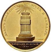 Medal - Coronation of Nicholas I – reverse