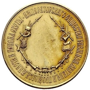 Medal - Alexander II (Imperial society for breeding of hunting and commercial animals and legal hunting) – reverse