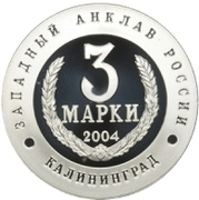 3 Marka (Submarine S-13) – reverse