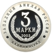 3 Marka (MIG-29 Jet Fighter) – reverse