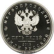 5 Pyadey (Germogen Albazinskiy; modern eagle) – obverse