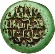 Glass/Paste Jeton - Al-Hakim bi-Amr Allah – reverse