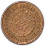 5 Penniä (Civil War Coinage) – obverse