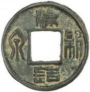 1 Cash - Zhang Gui (Former Liang) – obverse