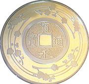 1½ Euro (Kan'ei Tsuho) -  reverse