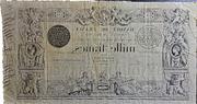 1000 Francs - type 1842 transposé – reverse