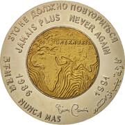 Medal - Chernobyl (Never again; 41 mm) – reverse