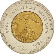 Medal - Chernobyl (Never again; 26 mm) – reverse