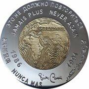 Medal - Chernobyl (Never again) – reverse