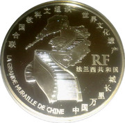 1½ Euro (Great Wall of China) -  obverse