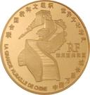 10 Euro (Great Wall of China) – obverse