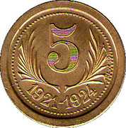 5 Centimes (Hérault) – reverse