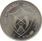 1 Riyal (Desert Fort) – obverse