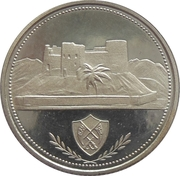 1 Riyal (Desert Fort) – reverse