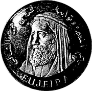 1 Dinar - Hamad (Pattern) – obverse