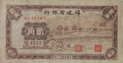 2 Chiao (Fukien Provincial Bank) – obverse