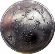 7 Mace and 2 Candareens - Foo Kien (Fujian official bureau) – reverse