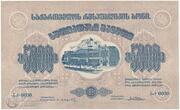 5000 Rubles – obverse