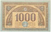 1000 Rubles – obverse