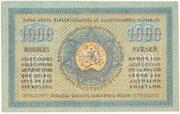 1000 Rubles – reverse