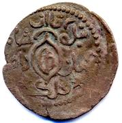AE - Davit Narin (Dmanis mint. Type3.Without Qoronikon) – obverse