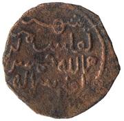 AE - Davit Narin (Tiflis Mint) – reverse