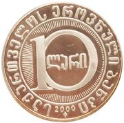 10 Lari (State System) – reverse