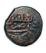 ½ Bisti - Teimuraz II with Erekle II – obverse