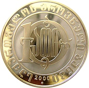 10 Lari (2000th anniversary of the birth of Christ.Copper-nickel) – reverse