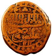 Bisti - Giorgi XII – reverse