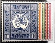 5 Lari (First Georgian Postage Stamp) – obverse