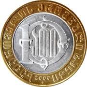 10 Lari (2000th anniversary of the birth of Christ. Bimetallic) – reverse