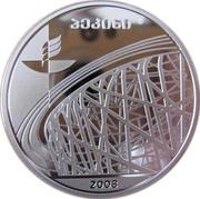 20 Lari (Olympics 2008) – reverse