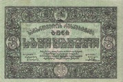 3 Roubles 1919 – obverse