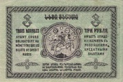 3 Roubles 1919 – reverse