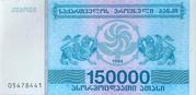 150 000 Kuponi – obverse