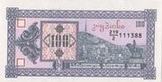 "100 Kuponi (digit ""2"" in denominator) – obverse"