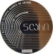 5 Lari (2020 Summer Olympic Games in Tokyo) – reverse
