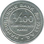 1/100 Verrechnungsmarke (Hamburg) [Private, Hamburgische Bank A.G.) – obverse