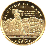 1/25 Crown - Elizabeth II (Chinese Civilisation) – reverse
