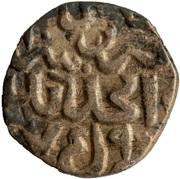 """Dirham """"Dang"""" - Berdi Beg (Saray al-Jadida mint) – reverse"""