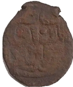 Pul - Kildi Beg (Azaq mint) – reverse