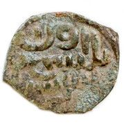"Pul 'Qutlug Bulsun"" temp. Muhammad Öz Beg Khan – reverse"