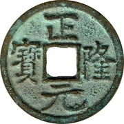 1 Cash - Zhenglong (Yuanbao) – obverse