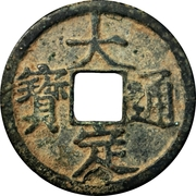 1 Cash - Dading (Tongbao; with year) – obverse