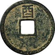 1 Cash - Dading (Tongbao; with year) – reverse