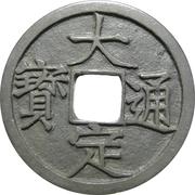 1 Cash - Dading (Tongbao) – obverse